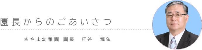 ごあいさつ さやま幼稚園 園長 柾谷 雅弘